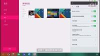 《我是Remix OS》第01期——为大屏而生的任务栏