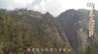 灵鹫山不丹朝圣之旅-用心与快乐结缘