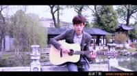 【芒果吉他琴行】天涯过客---余杨 吉他弹唱 MV版