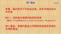 【理财巴士】零基础学基金投资05:基金的分类3