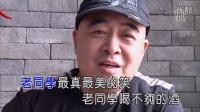 北枫 禹君 - 《老同学》男声版
