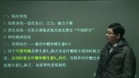 2015执业药师 西药药综 第29讲 血液系统疾病及恶性肿瘤