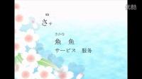 【曼丽学堂】轻松学日语第3课