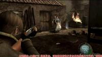 《生化危机4:终极HD版》第一期 全流程速攻视频攻略