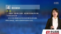 2015年河北省考申论真题解读03