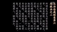 11. 過分享用、覆藏惡業、自己殺羊或教人殺羊…等,死後墮入旃荼黑繩地獄 (諸經佛說地獄集要)