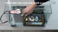 三防IP76浸水+冲水测试,白狐工业设计出品