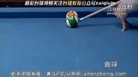 台球教授:台球教学视频,如何打台球系列教程之各种杆法练习