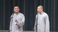 【喵汪同萌】苗阜 王声2015北京相声专场1