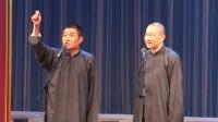 【喵汪同萌】苗阜 王声2015北京相声专场2