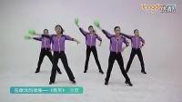 体育总局12套广场舞作品讲解和示范 按摩球韵律操《微笑》示范_标清