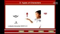 """""""汉字的魅力""""微课程中国外语微课大赛_1_baofeng"""