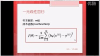 MATLAB数学建模——一元线性回归1_模型简介