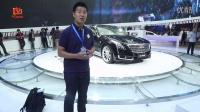 2015上海车展视频评车:凯迪拉克CT6