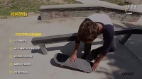 教你怎么做滑板BOARD SLIDE