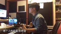 两个人的旅途(Live吉他弹唱) - 张峡浩SZ