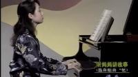 四级D3 谭盾 听妈妈的话 示范 常桦---梓烨钢琴室