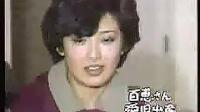 三浦友和30岁生日和百惠结婚一周年记者会