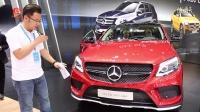 2015上海车展视频评车:奔驰GLE AMG coupé