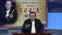 CCTV5象棋世界20130614