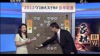 CCTV5象棋世界20130629