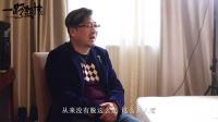 电影<一路杀机>豪哥饰演者胡彪专访