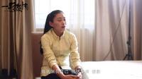 新媒体电影《一路杀机》马姐饰演者李玲专访