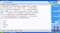 【文会教学】新版财经法规真题第一套案例分析题题演示视频