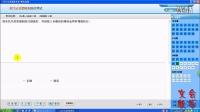 【文会教学】新版财经法规真题第一套判断题演示视频
