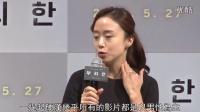 [韓星網]《無賴漢》發佈會:金南佶自曝得知全度妍出演立刻答應 20150423