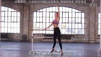 [双语字幕][微信:美丽芭蕾]Ballet Beautiful-维多利亚秘密3 糖糖 腿部