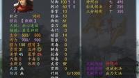 新至尊江湖视频解说第二季 第4期 破庙单挑
