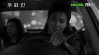 《无赖汉》黑白照片预告片