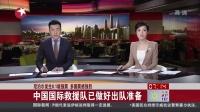 尼泊尔发生8.1级强震  多国震感强烈:中国国际救援队已做好出队准备 看东方 150426