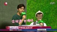 """20150426 康师傅 绿动起来 现场 """"三高""""李易峰:高颜值!高人气!高情商!"""