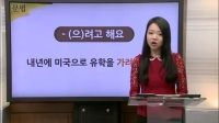 博乐韩国语2 2-1