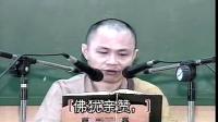 慧律法师-沙弥律仪要略集注16