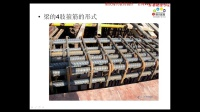 11G101平法图集讲解四重庆锦兴教育