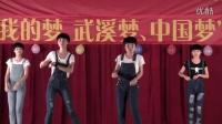 2015武溪中学五四晚会