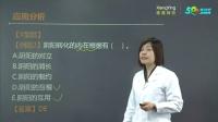 2015执业药师《中药学综合知识与技能》教材精讲班第2讲