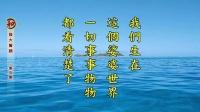 發大誓願#5_(淨空老和尚講於台灣華藏衛視)