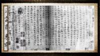 中国书法技法大全 楷书第一部分 第2讲 楷书的主要特点