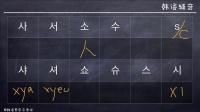 韩语发音教学零基础03节-2015升级版韩语学习