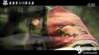 战狼真人CS(95秒版本)