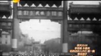 """2011.4.13揭秘""""北京猿人""""失踪记"""