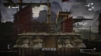 小朋友EX的实况 刺客信条编年史:中国 第三集