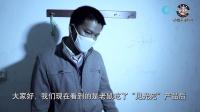 昆明达雄杀虫科技有限公司企业宣传片