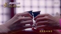 《武媚娘傳奇》预告6(台湾中天娱乐频道版)