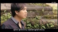 Jai Seng Jom Fa ( With Bad Name) Myanmar Song