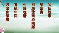 贤公和尚 有声书(钱龙老师 恭颂 2014